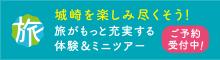 城崎温泉・ステキ体験旅行社