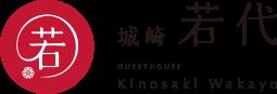 ゲストハウス城崎若代 Guesthouse Kinosaki Wakayo